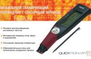 Ручка-переводчик Quicktionary TS – настоящий гаджет-фокусник в мире переводов