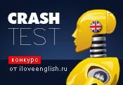 Итоги 1-го конкурса для влюбленных в английский от iloveenglish.ru