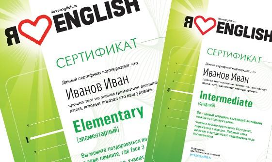 Определи свой уровень английского языка и пройди тест на определение своих знаний   iloveenglish.ru