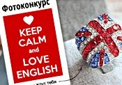 "Фотоконкурс ""Keep Calm and Love English"""