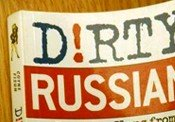 Русская речь ушами иностранцев