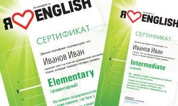 Ты определил свой уровень английского языка?!
